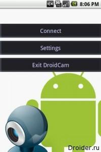 DroidCam – вебкамера в мобильном