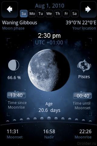 лунный календарь для андроид скачать - фото 5