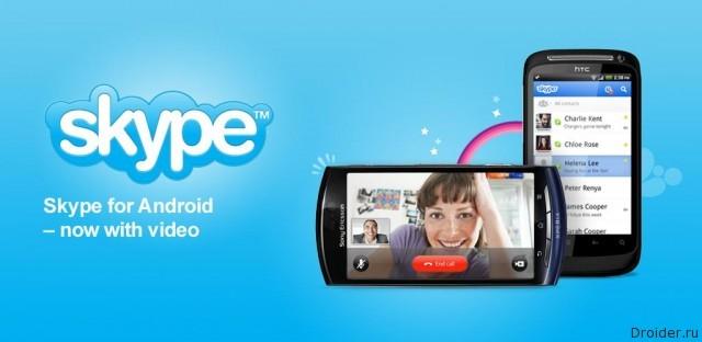 Skype скачать через торрент - 4