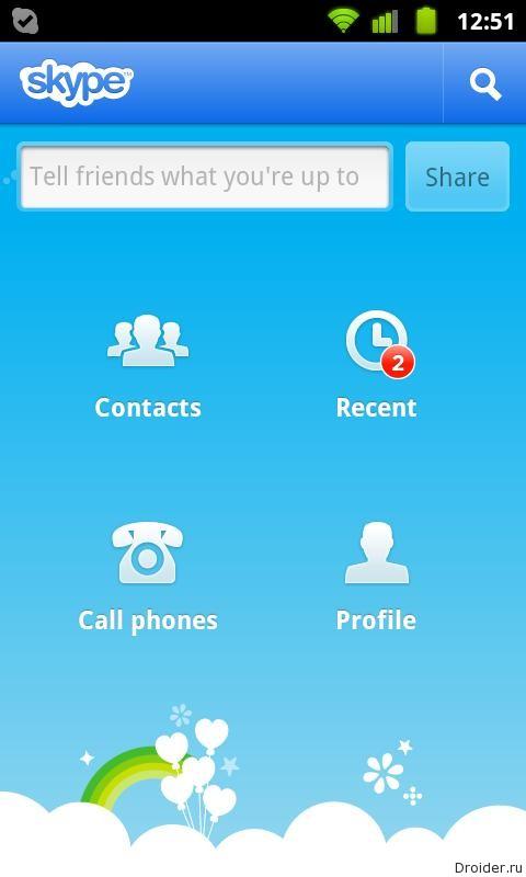 программа скайп для андроида скачать бесплатно и без регистрации - фото 5