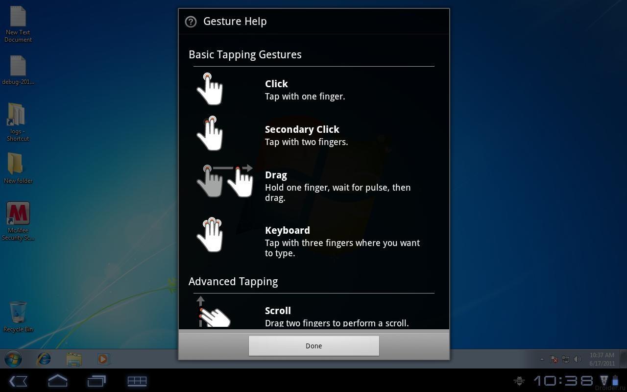 Приложения в Google Play – VMware Horizon Client