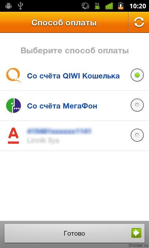 Скачать программу qiwi steal бесплатно