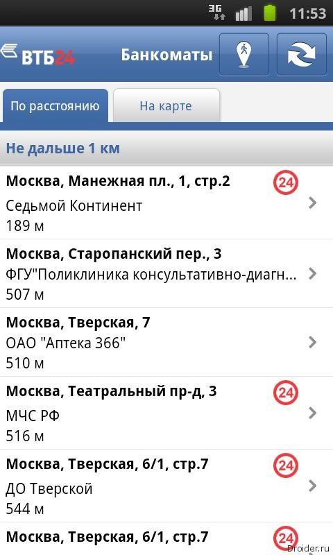 Мобильный Банк Втб 24 Для Андроид Скачать