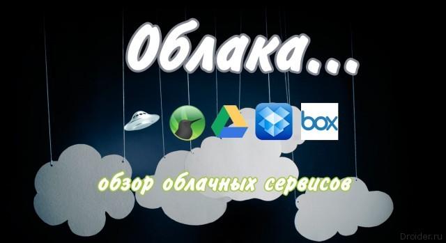 Большой обзор: облачные сервисы