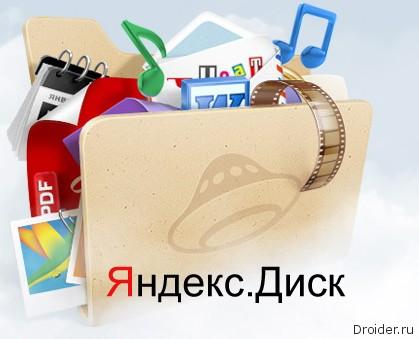 Яндекс Диск - хорошая замена iCloud и DropBox