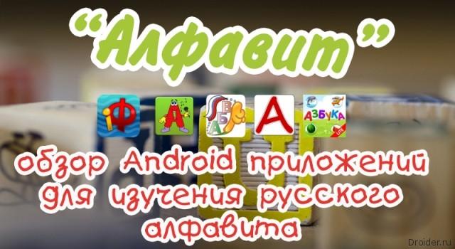 скачать игру азбука на андроид бесплатно - фото 11
