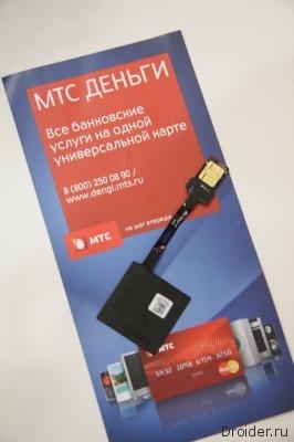 МТС, MasterCard и «МТС Банк» представили решение для осуществления покупок на основе технологии NFC