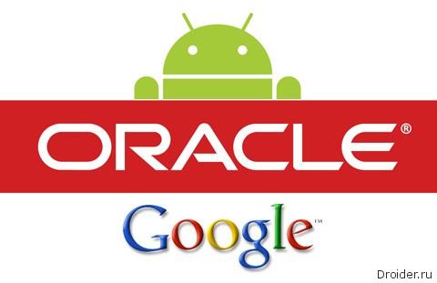 Oracle vs Google: Присяжные вынесли вердикт