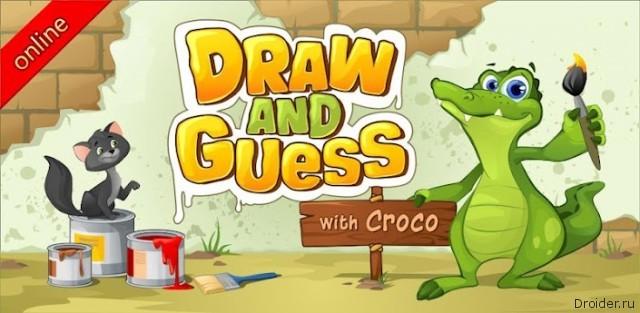 Крокодил онлайн - рисуй и угадывай