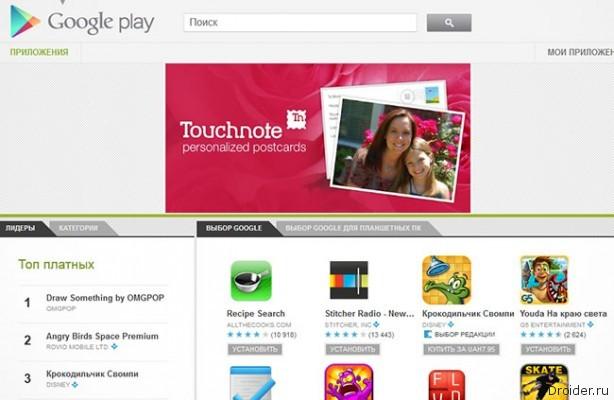 Число скачиваний в Google Play Store перевалило за 15 миллиардов