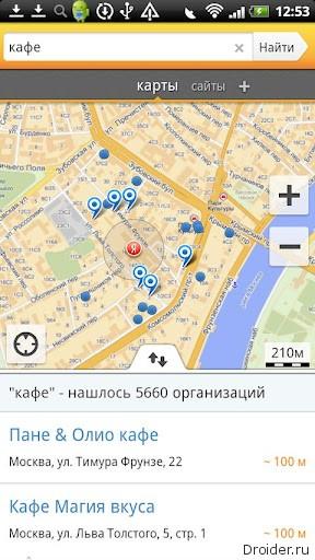 Поиск Яндекс Для Android