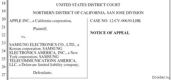 Борьба продолжается. Samsung подал апелляцию