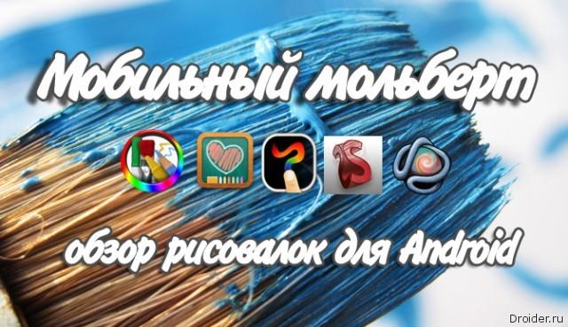 рисовалка на андроид скачать бесплатно на русском - фото 2