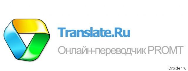 Translate ru переводчик