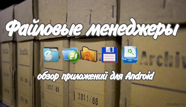 скачать файловые менеджеры - фото 11