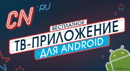 Ру Тв Приложение Скачать Бесплатно - фото 10