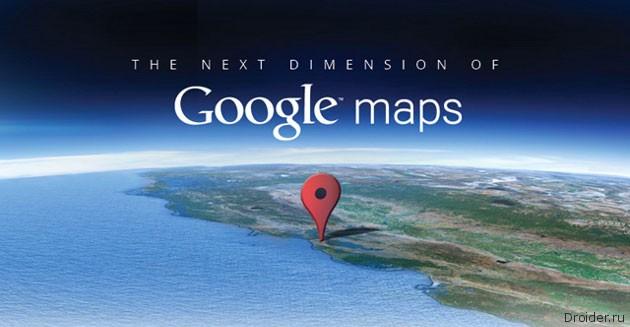 Новые города на Google картах
