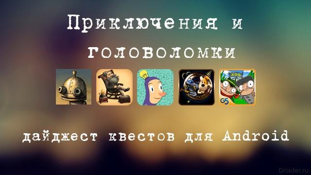 Обзор Лучших Квестов Для Андроид
