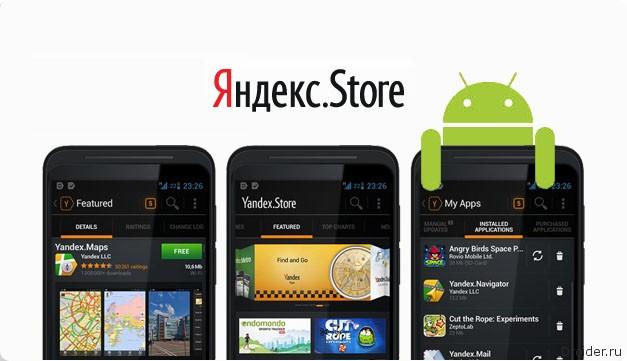 Яндекс запустил свой магазин приложений для Android