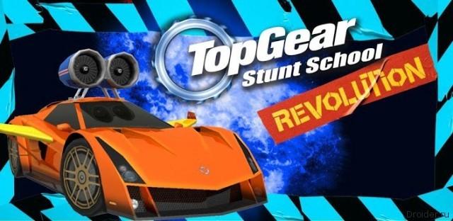 Top Gear SSR