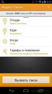 Подключение к ЯндексТакси