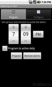 WakeUp OrDie! Alarm Clock