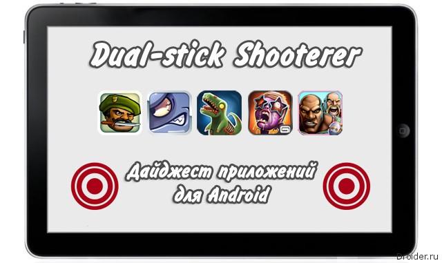 Большой обзор:  dual-stick shooter