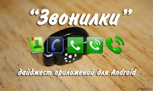 звонилки для андроид 4