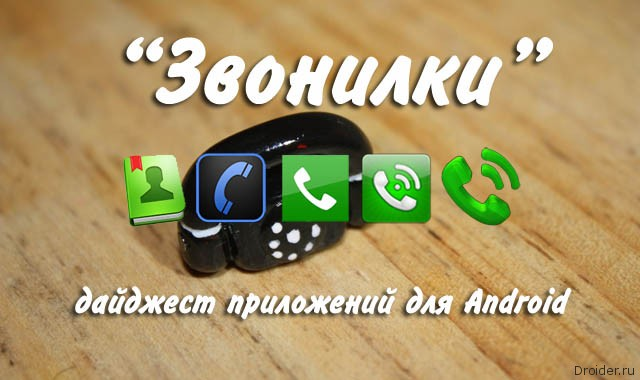 звонилки для андроида