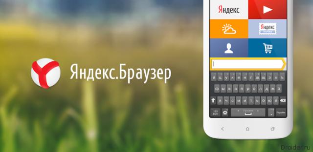 Скачать бесплатно Яндекс Браузер для Windows  Yandex Browser