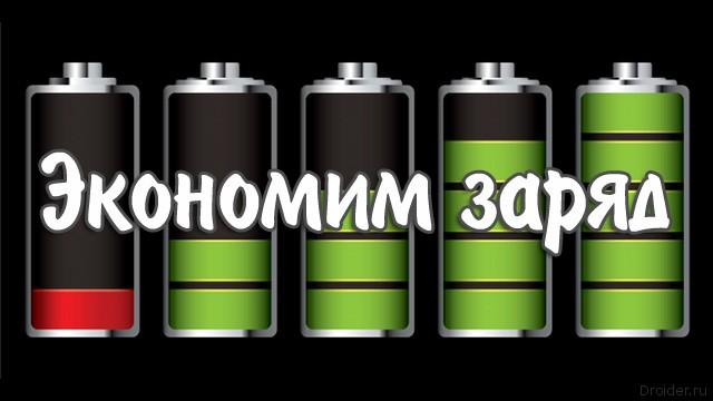 экономия батареи для андроид - фото 7