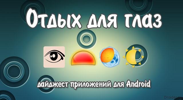 Офис Для Андроид Droider