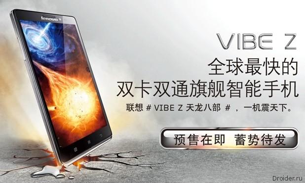 Lenovo Vibe Z – новый Android флагман от Lenovo