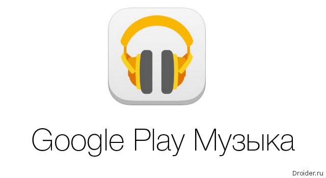 Приложение Google Play Музыка появилось в App Store