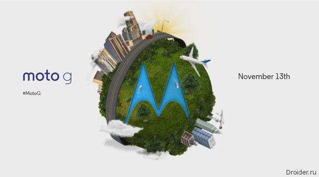 13 ноября Motorola представит свой новый смартфон