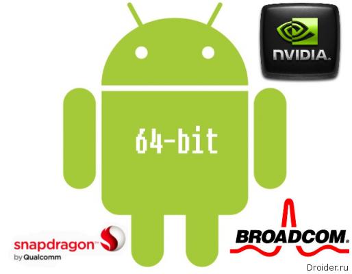 Nvidia, Broadcom и Qualcomm готовятся к производству новых 64х битных чипов
