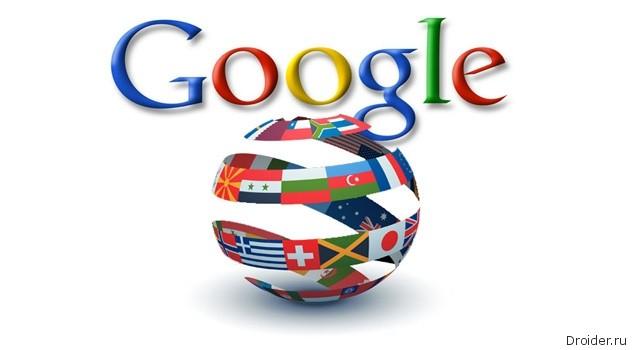 Новый патент Google. Система перевода для двоих