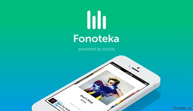 Fonoteka by Zvooq – с музыкой в кармане