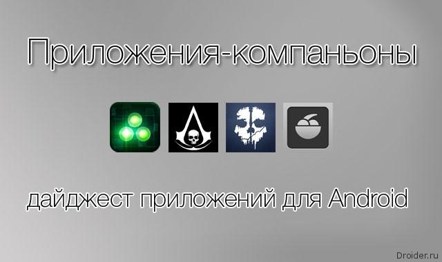 Большой обзор: приложения-компаньоны для консольных игр