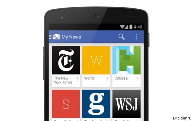 Представлен Google Play Newsstand – сервис для чтения новостей