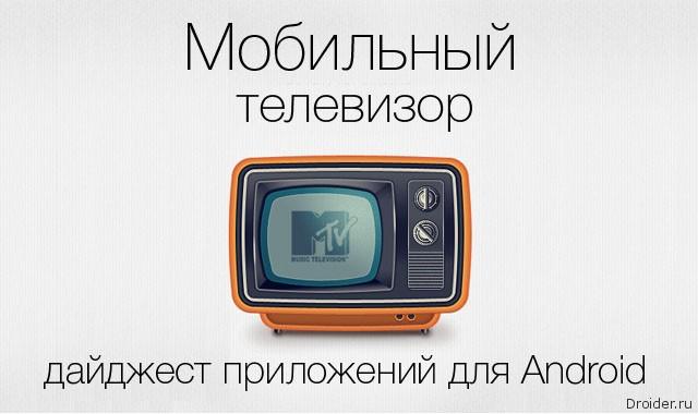 Большой обзор: Мобильный телевизор