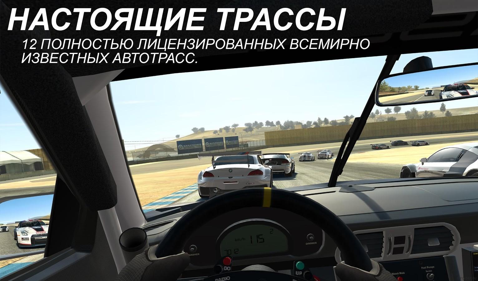 Real racing игру для андроид