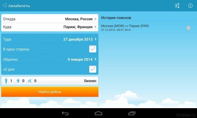 Авиабилеты – теперь еще и приложение!