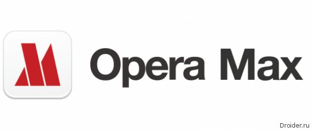 патчи сжимающие трафик для opera: