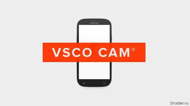 VSCO Cam – мобильный фоторедактор от авторов пресетов для Photoshop