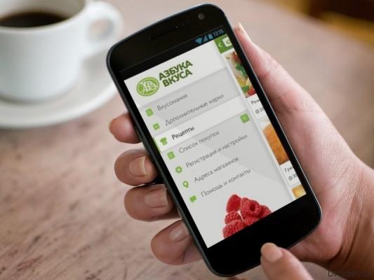 Вкусомания – приложение для шопоголиков