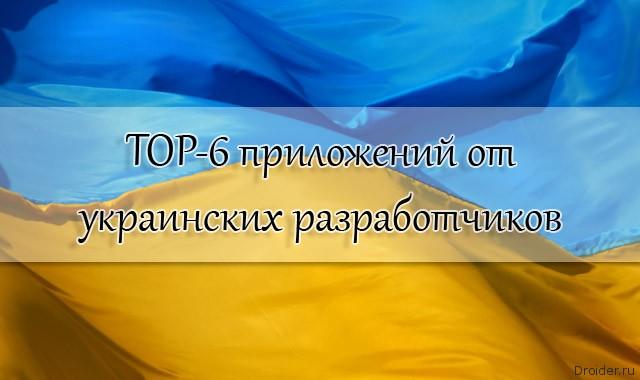 Большой обзор: украинизируй Google Play. 6 отличных приложений из Незалежной