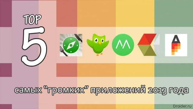 ТОП-5 самых «громких» приложений 2013