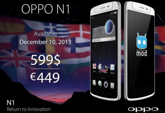 Камерафон OPPO N1 появится в продаже 10 декабря