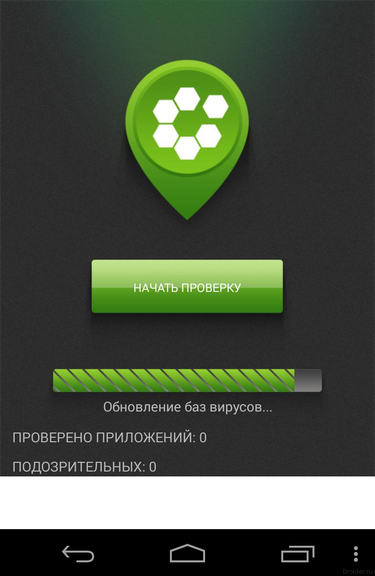 Андроид антивирус
